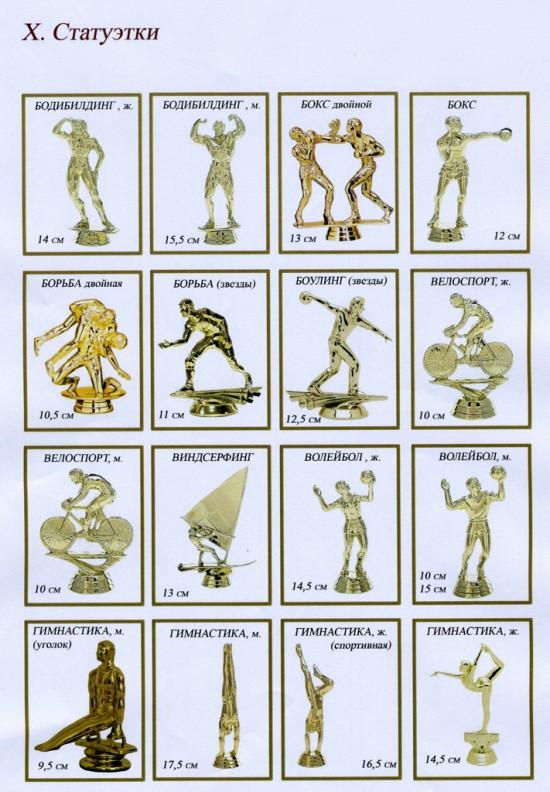 Жетоны-статуэтки  лист 6