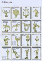 Жетоны-статуэтки  лист 1