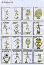 Жетоны-статуэтки  лист 4
