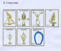 Жетоны-статуэтки  лист 7